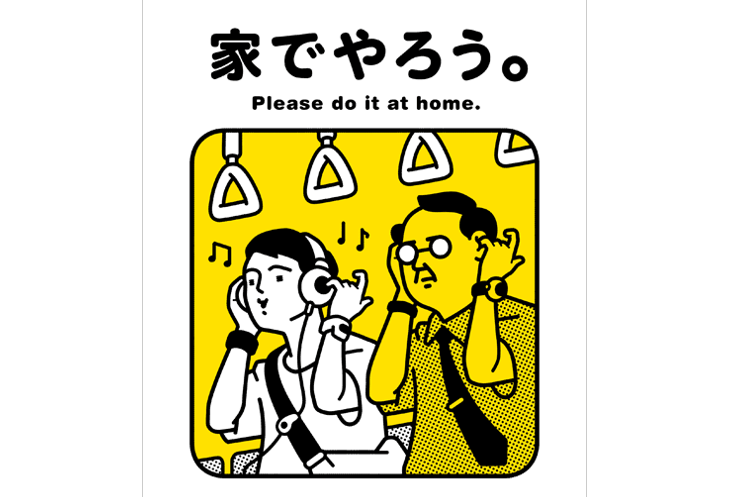 Tokyo manners posters etiquette
