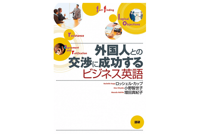 SUCCESSFUL NEGOTIATING IN ENGLISH -- A NEW BOOK FOR JAPANESE