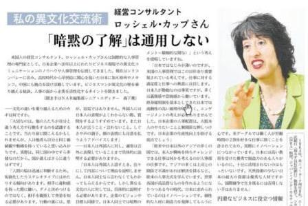「暗黙の了解」は通用しない:ロッシェル・カップの日本経済新聞インタビュー