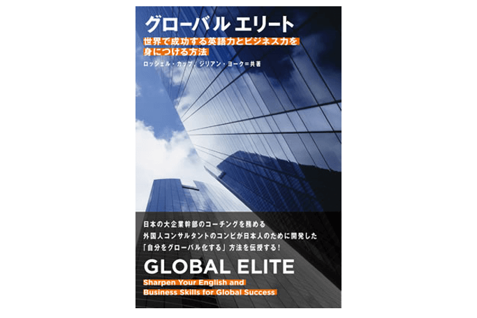 ロッシェル・カップ グローバル・エリート