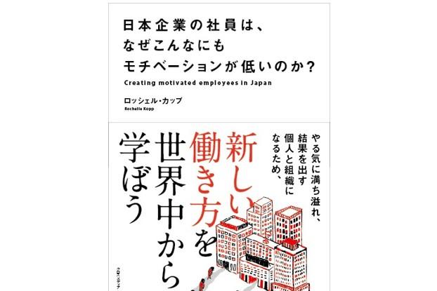 「日本企業の社員は、なぜこんなにもモチベーションが低いのか?」を読んで