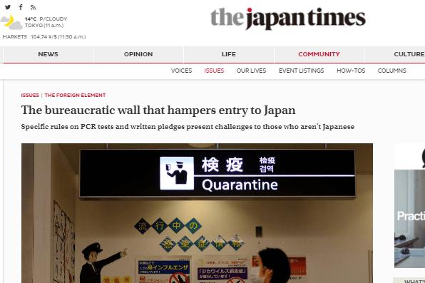 日本入国に立ちはばかる官僚手続きの壁 PCR検査と誓約書にまつわる特定の規則が外国人に課題を提示