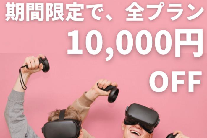 8月中にかぎり、AI(人工知能)×VR(仮想現実)英会話で話題の「スマートチューター」全てのプランが1万円引き